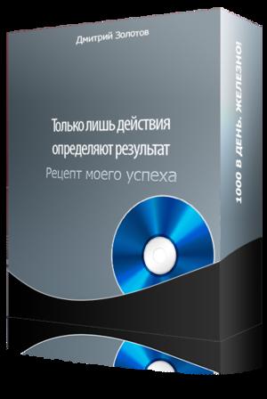 Очень прибыльная схема заработка в сети Интернет.  1000 рублей в день - даже начинающим.  Первые деньги Вы получите в...